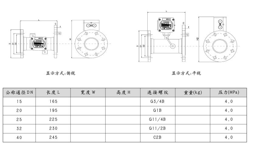 固定一体基本型超声波流量计最新价格